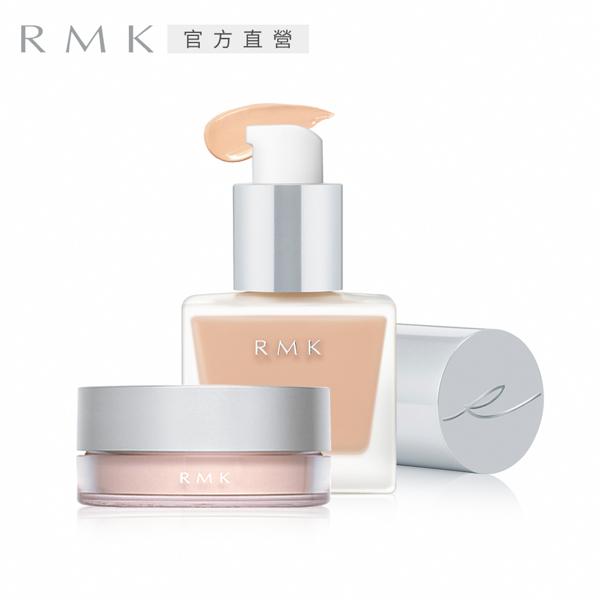 RMK 明星底妝優惠組