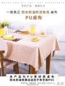 桌布 升級版PVC桌布防水防燙防油免洗正方形家用茶幾餐桌布電腦書桌布 晶彩生活