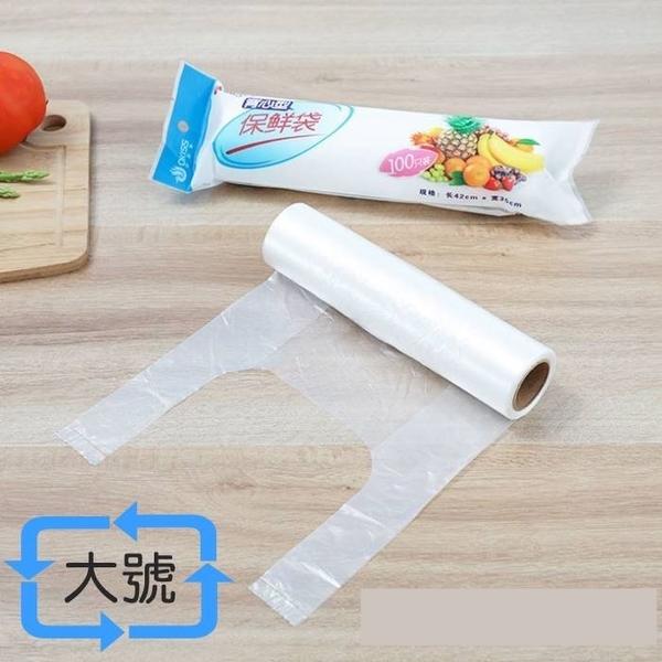 [拉拉百貨]大號-背心型保鮮袋 背心式塑膠袋 一捲100入 用超久 加厚食品袋 一次性手撕袋垃圾袋