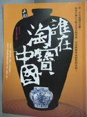 【書寶二手書T1/歷史_YFI】誰在淘寶中國_吳樹