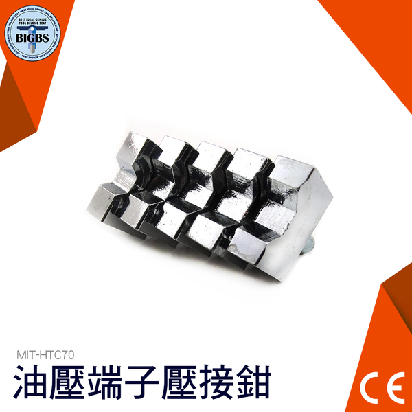 利器五金 油壓端子鉗 一體式 手動 油壓端子鉗 油壓端子夾 壓線鉗 油壓鉗 MIT-HTC70