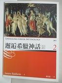 【書寶二手書T8/語言學習_A4L】邂逅希臘神話:英文讀本2_JamesBaldwi