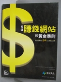 【書寶二手書T5/網路_YCY】打造賺錢網站的黃金準則_張資正, LanceLoveda