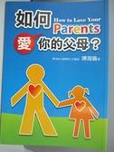 【書寶二手書T9/親子_ANB】如何愛你的父母_陳海倫
