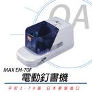 【高士資訊】MAX 美克司 EH-70F 電動 訂書機 釘書機