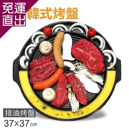 韓國Kitchen Flower 烤肉烘蛋不沾鍋多功能排油烤盤(37cm)NY-2499【免運直出】