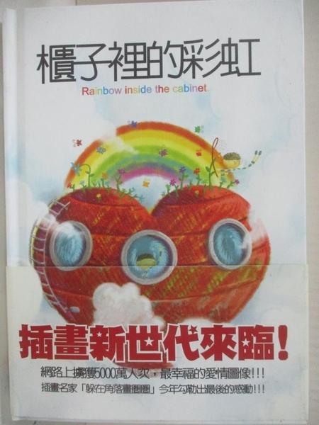 【書寶二手書T8/繪本_B17】櫃子裡的彩虹_躲在角落畫圈圈