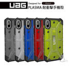 【A Shop】UAG iPhone X...
