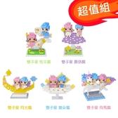 【Tico 微型積木】三麗鷗-雙子星積木-療癒系列 (五款合售)