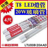 【奇亮科技】 東亞 LED T8燈管 4尺燈管 20W 白光/黃光 LED燈管 玻璃燈管省電燈管 無藍光