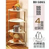 【九元  】翰庭BI 5865 嬌嬌4 層三角收納架四層架四層置物架角落架 製
