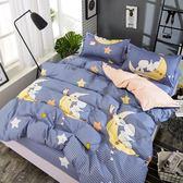 水洗親膚四件套床上用品2.0m1.8被套床單人1.5學生1.2宿舍三件套4