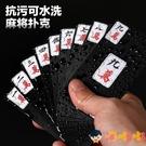 防水麻將牌撲克牌磨砂加厚塑料旅行便攜手搓迷你紙麻將牌【淘嘟嘟】
