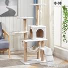 四季熱銷羊羔絨劍麻貓爬架多層窩吊床寵物用品貓抓板抓柱 可然精品
