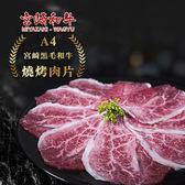 日本A4宮崎黑毛和牛燒烤肉片(200±20g/盒)