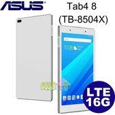 Lenovo Tab4 8吋 ◤刷卡◢ 四核心平板 TB-8504X (LTE/16G)