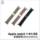 [替換錶帶] Apple Watch 金屬錶帶 1 2 3 4 5 6代 SE 38 40mm 智慧手錶錶帶