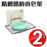 金德恩 台灣製造 2組免施工精緻簡約香皂架強力無痕膠組