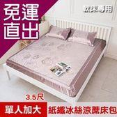 米夢家居 軟床專用晶粉玫瑰冰絲涼蓆二件組單人加大3.5尺【免運直出】