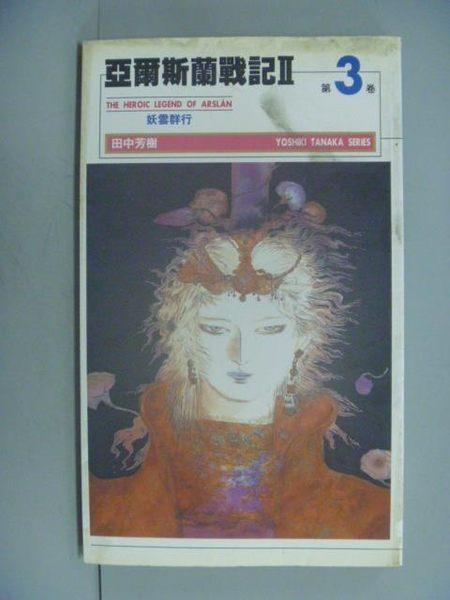 【書寶二手書T5/一般小說_GCO】亞爾斯蘭戰記Ⅱ 3_田中芳樹