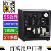 【標準型】收藏家 AD-51 電子防潮箱 55公升 (暢銷實用系列)