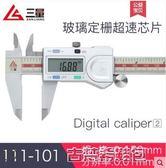 卡尺 量具0-150mm電子數顯卡尺高精度不銹鋼游標卡尺數字測量工具 古梵希