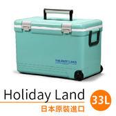 冰桶 保冰桶 日本伸和保溫冰箱 33L《生活美學》