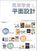 (二手書)簡單學會平面設計-成功亮眼海報的企劃與設計