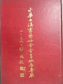 【書寶二手書T8/藝術_XBU】中華大漢書藝協會會員聯展專集_民85