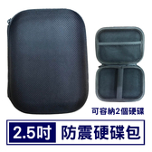 2.5吋 雙入 硬碟包 收納包 相機包 隨身硬碟包