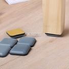 椅腳套 家具助滑墊片家居桌椅腳墊沙發椅子方便移動防撞墊桌角地板保護墊