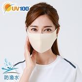 UV100 防曬 抗UV-3D立體防潑水口罩