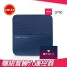 OVO 尊爵電視盒 G700 贈語音遙控器、VIP 實體卡30天 公司貨