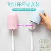 【4個裝】牙刷置物架壁掛式免打孔衛生間刷牙漱口杯放置架【樹可雜貨鋪】