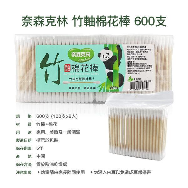 奈森克林 竹軸棉花棒(600支/袋)