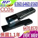 HP CC06 電池(原廠)-惠普 電池- 6360B,6460B,6465,6560B,6565B,6475B,HSTNN-I90C,HSTNN-I91C,HSTNN-W81C