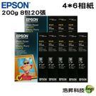 EPSON 4X6相片紙8包