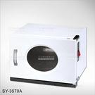 台灣紳芳 | SY-3570A保溫箱(1打裝)[56102]美容開業儀器設備