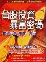 二手書博民逛書店 《台股投資暴富密碼》 R2Y ISBN:9868260566│黃賢明