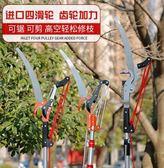 園藝工具高枝剪高枝鋸伸縮高空鋸摘果剪修枝剪高空剪修剪樹枝剪刀 js2162『科炫3C』