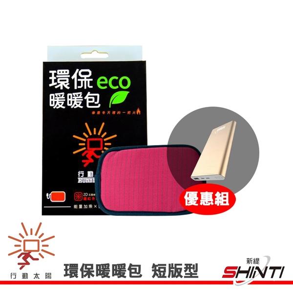 【套裝組】短版型 行動太陽 環保暖暖包(含6500mAh行動電源) USB連接充電 (90X140MM) 熱敷、保暖
