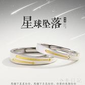 s925純銀對戒星球墜落情侶戒指純銀簡約個性學生開口設計指環 KP1739『小美日記』