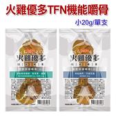 ◆MIX米克斯◆GooToe火雞優多TFN機能嚼骨系列【小】單支入  -  關節/骨質保健嚼骨 兩款