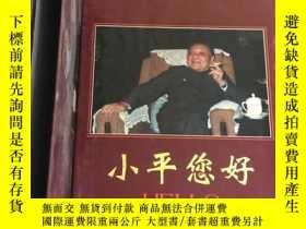 二手書博民逛書店小平您好:呂相友攝影作品選罕見帶合套 硬精裝本 英漢版17659