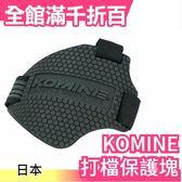 【小福部屋】日本 KOMINE BK204 TPU Shift Pad 打檔桿保護套護塊 保護鞋面 機車 重機【新品上架】