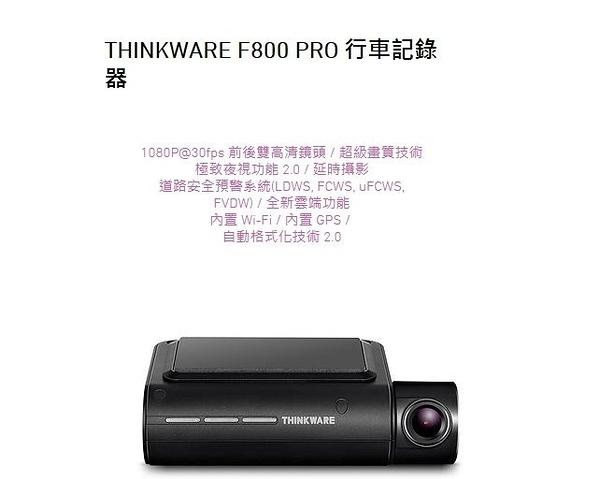 【車王小舖】THINKWARE F800 PRO 雙鏡頭行車記錄器 1092*1080P