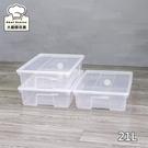 聯府2號易利床底整理箱21L收納箱置物箱KZ002-大廚師百貨