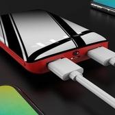 行動電源 超薄小巧便攜20000M超大容量毫安快充閃充移動電源迷你適用手機通用專用