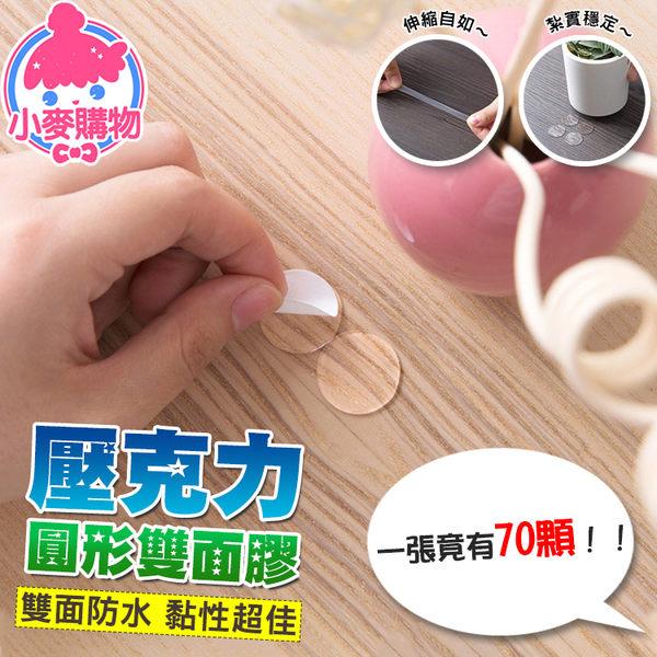 ✿現貨 快速出貨✿【小麥購物】壓克力圓形雙面膠 【Y370】透明雙面膠 強力防水黏膠貼片