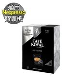 Nespresso 膠囊機相容 Café Royal Ristretto 芮斯崔朵 咖啡膠囊 量販包_36顆(CR-NS04L)